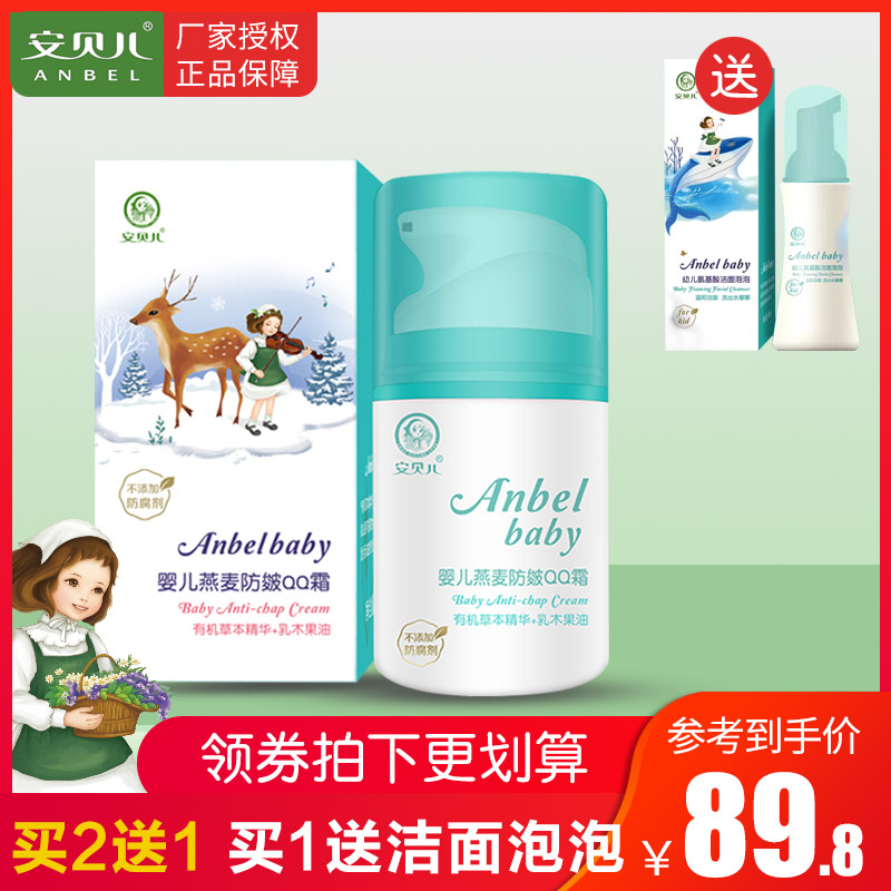 Amber Baby Oat Anti-cracking cream Baby newborn cream Autumn and winter hydration moisturizing moisturizing face oil