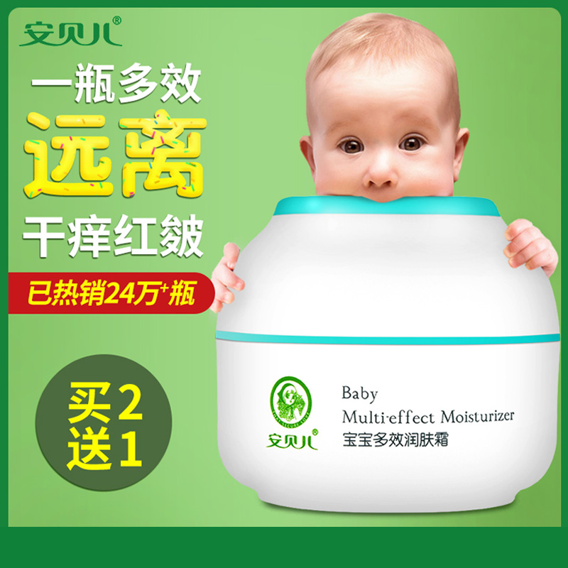 Amber Baby Cream Moisturizing hydrating moisturizing Emollient Autumn and winter baby face wiping newborn baby childrens cream