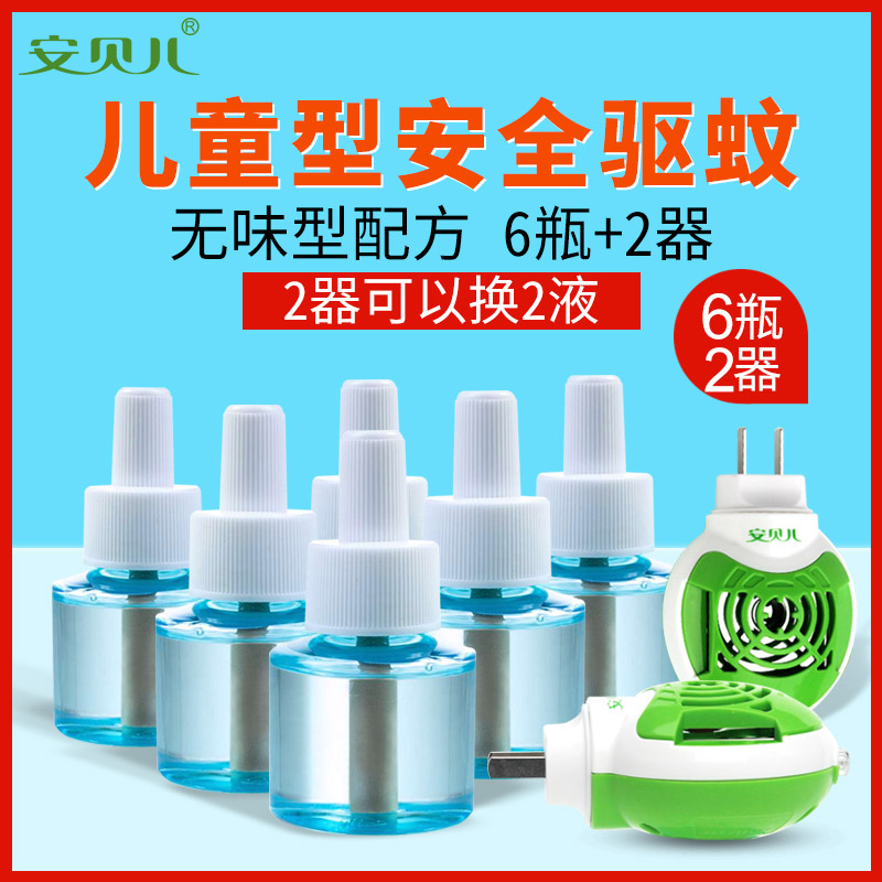 Anbeier baby electric mosquito coil liquid Children's products Baby safe odorless newborn special mosquito repellent liquid for pregnant women