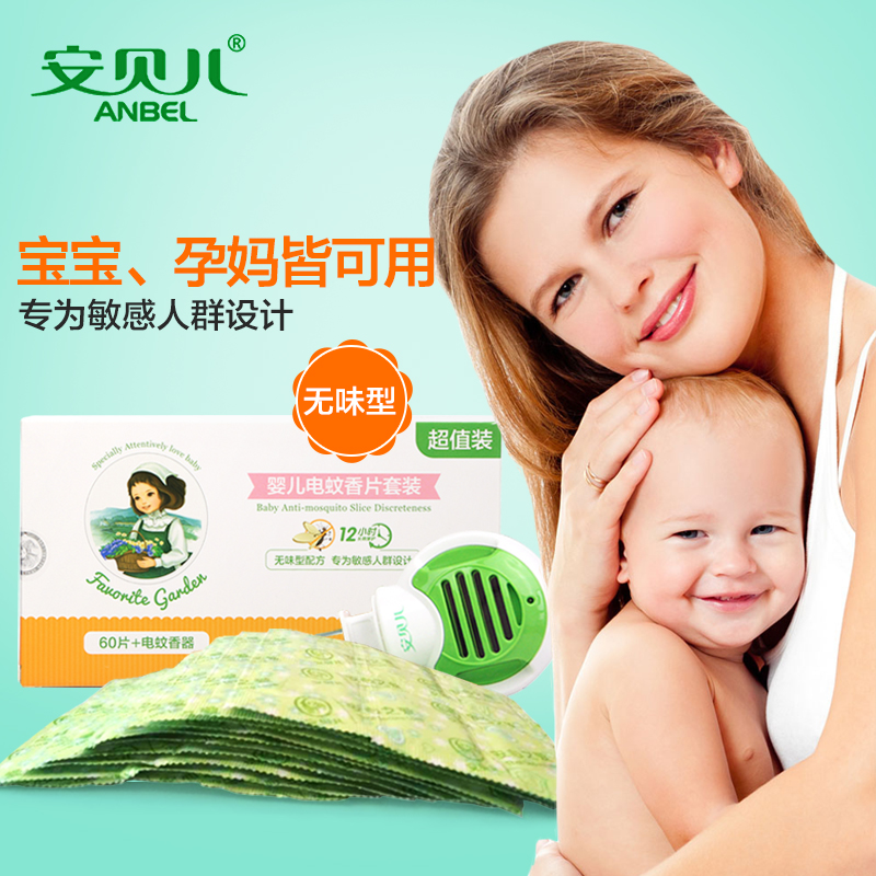 Baby mosquito coil tablets Baby mosquito repellent Pregnant women children tasteless infant electric mosquito repellent Electric mosquito coil Anti-mosquito