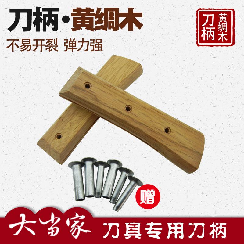 Желтый шелк дерево клип обрабатывать кухонные ножи обрабатывать дерево хвостовик один структура заклепка для стучать обрабатывать домой инструмент аксессуары почта
