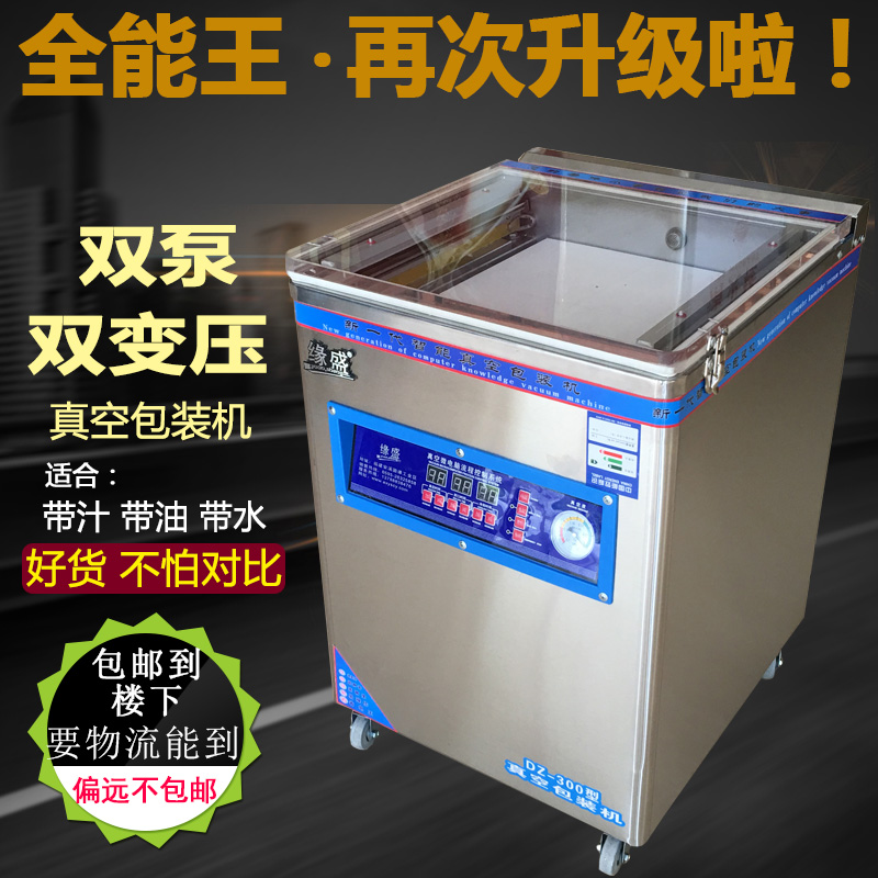 Машина для вакуумной варки пищевых продуктов Edge Sheng пакет Уплотняющая машина коммерческая домашняя курица полностью автоматическая бой пакет Сухая и влажная машина