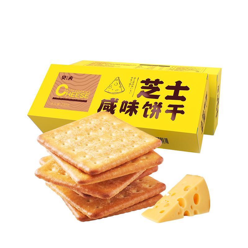 【拍三件】贝夫芝士咸味饼干230g