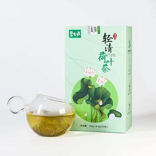 【碧生源】轻清荷叶茶一盒30小包