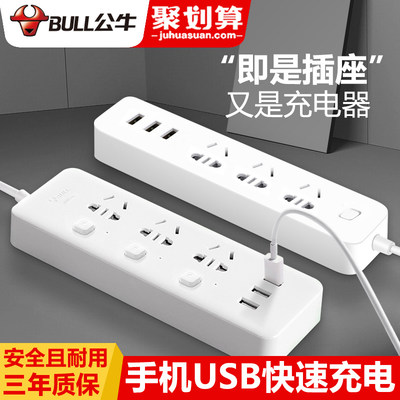 Bull multi-function socket with usb interface for charging smart creative drag wiring board power strip plug board with line