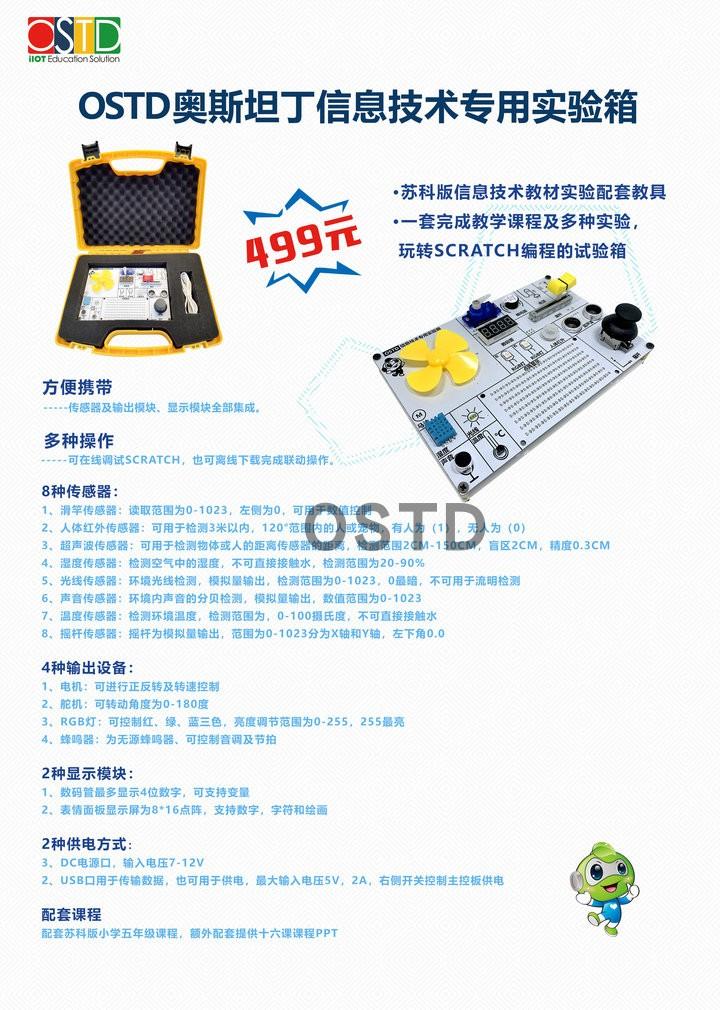 OSTD奥斯坦丁信息技术专用实验箱 可编程教育机器人 智能 教具(单位:套)