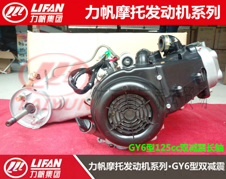 Lifan GY6 type 125cc scooter engine assembly new original authorized shop  hot