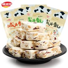 【福派园】牛轧糖零食500g多口味可选