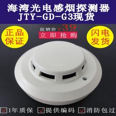 Детектор дыма GST JTY-GD-G3