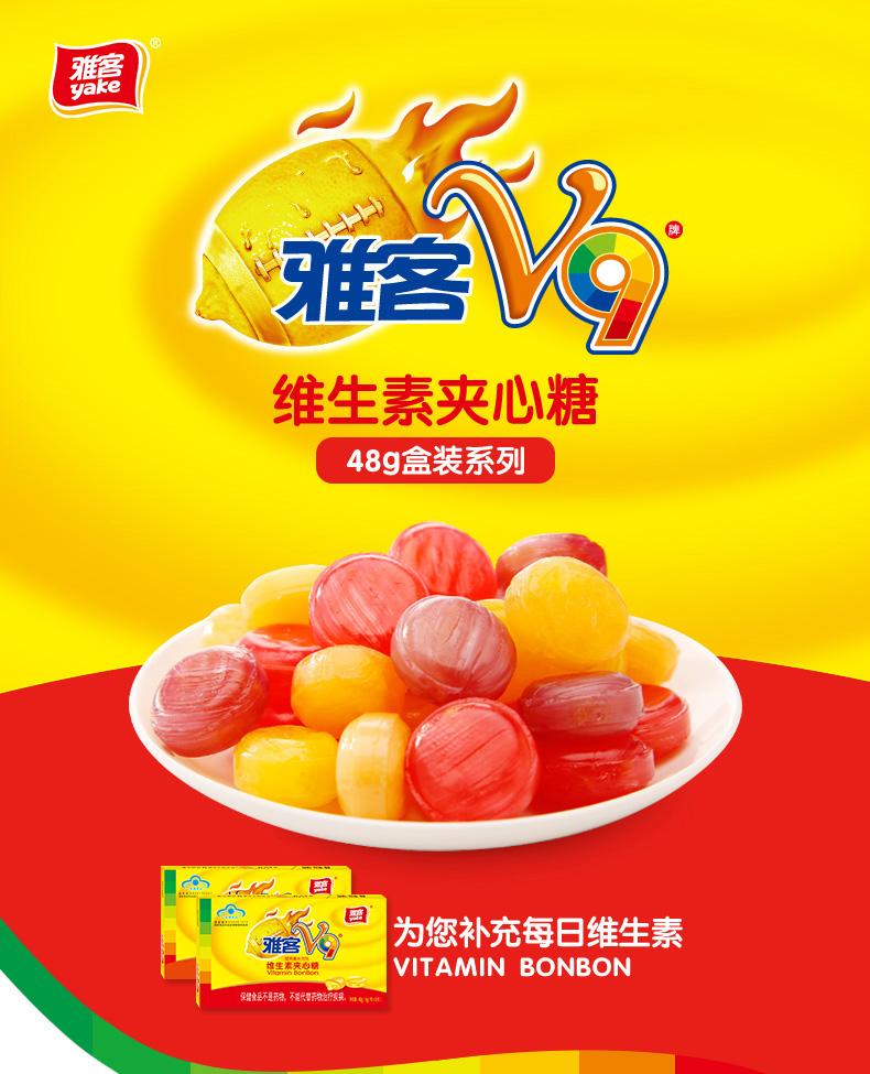 雅客 V9 维生素夹心糖 48g*4盒*2件 聚划算双重优惠折后¥29.9包邮(拍2件)多味可选