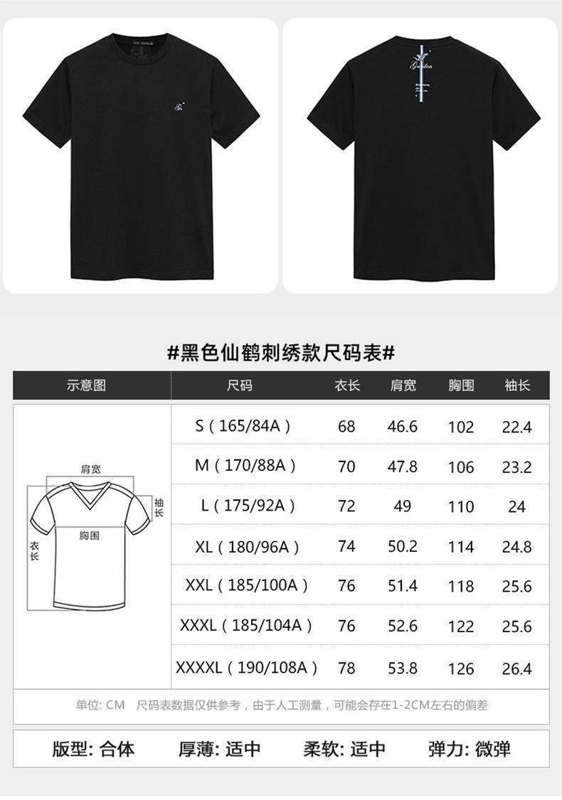 太平鸟 2021夏季新款 男士 潮流刺绣短袖T恤 图7