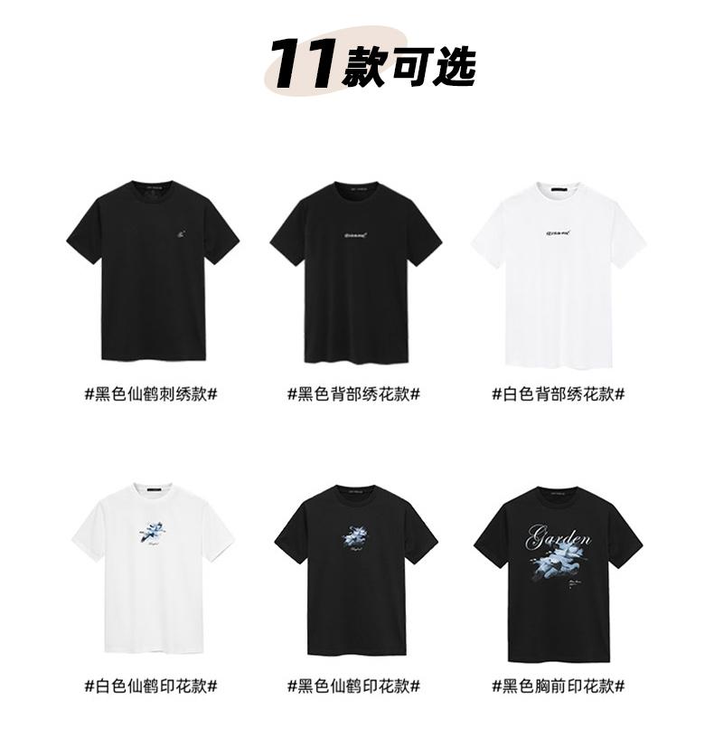太平鸟 2021夏季新款 男士 潮流刺绣短袖T恤 图4
