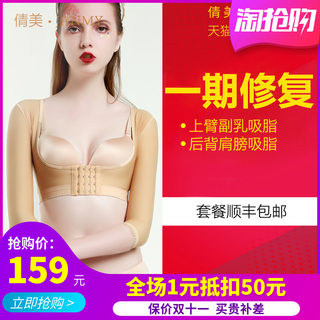 Arm Liposuction Body Shaper Liposuction Body Shaper Compression Post-operative Arm Corset Artifact Shaping Corset