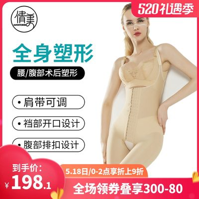 Qianmei sleeveless continuous corset abdomen clothes waist open 裆 产 产 塑 五 五 五 五 五 五 五