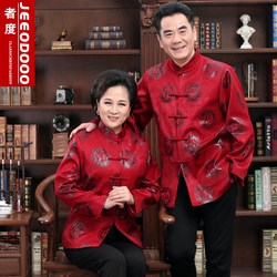 Middle-aged and elderly men in Tang suit red festive 80th birthday birthday golden wedding grandma autumn and winter clothes cotton clothes elderly