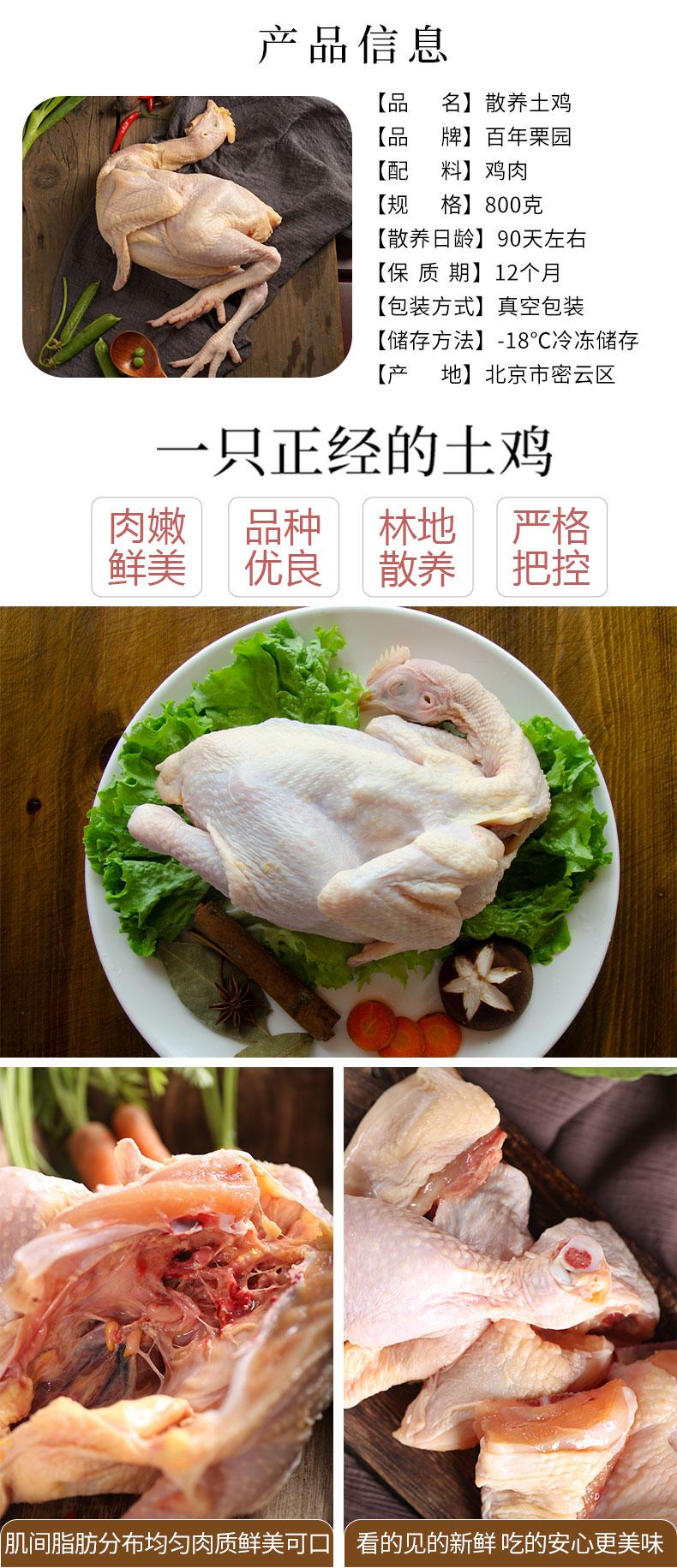 首农旗下 百年栗园 散养柴鸡 800g*3只 图2