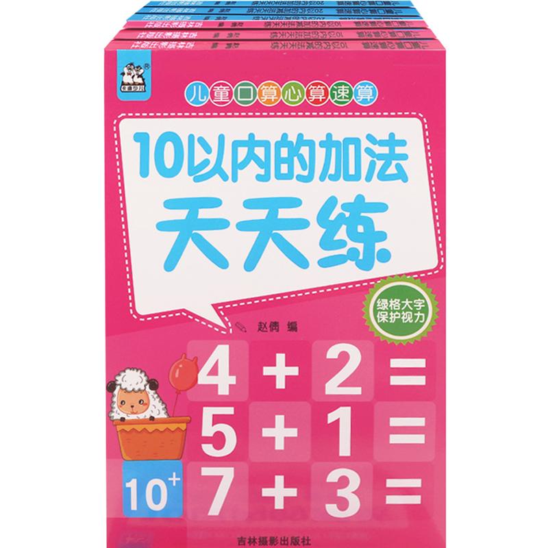 共6本 儿童低幼儿园口算心算速算10以内的20以内的加法减法加减法天天练 学前6-8岁轻松入小学早教数学习图书籍