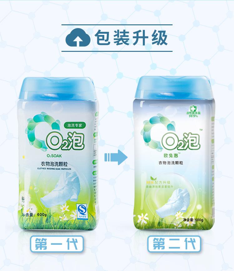 泡衣物泡洗颗粒通用装有氧气泡泡液泡洗衣粉泡泡衣剂详细照片