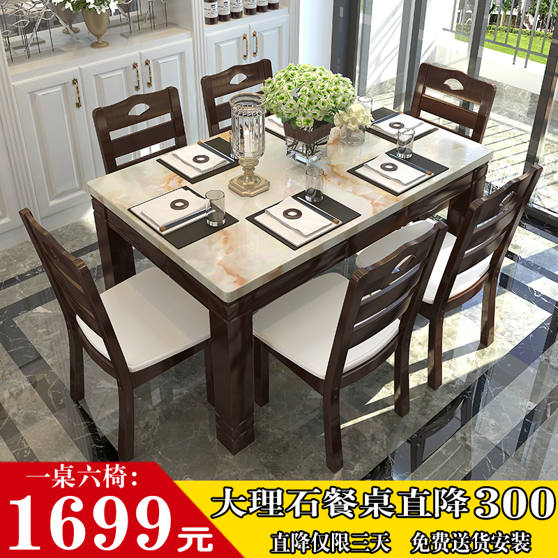 Marble Dining Table And Chair Combination Modern Minimalist Solid Wood Rectangular Eating Small