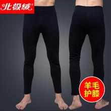 【北极绒】男士加绒加厚护膝保暖裤