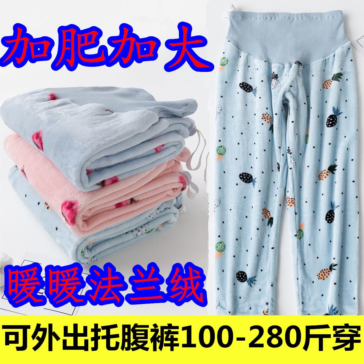 超大码孕妇睡裤加肥加大200斤加厚加绒秋冬季法兰绒托腹裤家居裤