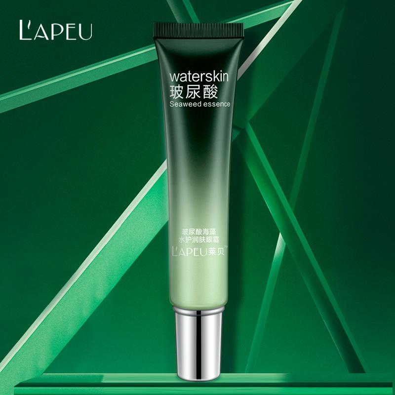第二件9.9元!莱贝玻尿酸海藻水护润肤眼霜 改善细纹护肤品30g/支