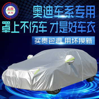 Zhixia Audi a4l special car clothing new a6l car cover a3q5Lq3q7a8 thickening sun protection rain insulation
