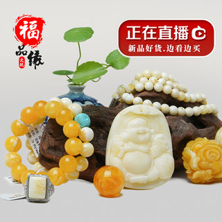 Fu Piyuan natural amber beef bracelet men and women pendant 108 beads full honey chicken oil yellow jewelry live broadcast