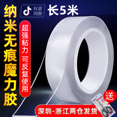 Un'goro nanometer sided adhesive transparent high viscosity paste magic waterproof plastic refractory wall cloth fixed dedicated vehicle without leaving marks invisible hand universal temperature taping