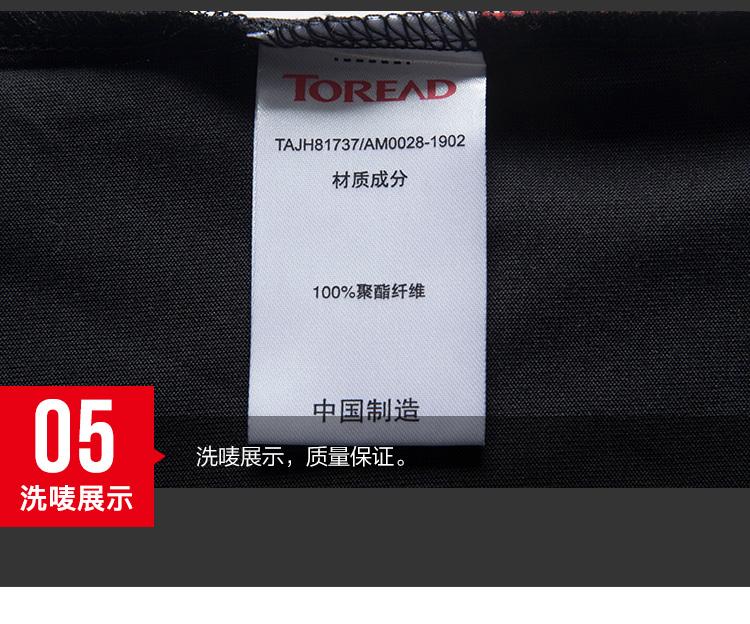 探路者 男女 棉感速干透气休闲T恤 图20