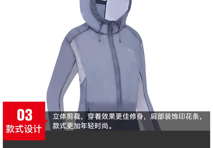 探路者 UFP 40+防晒 男轻薄透气皮肤风衣 图20