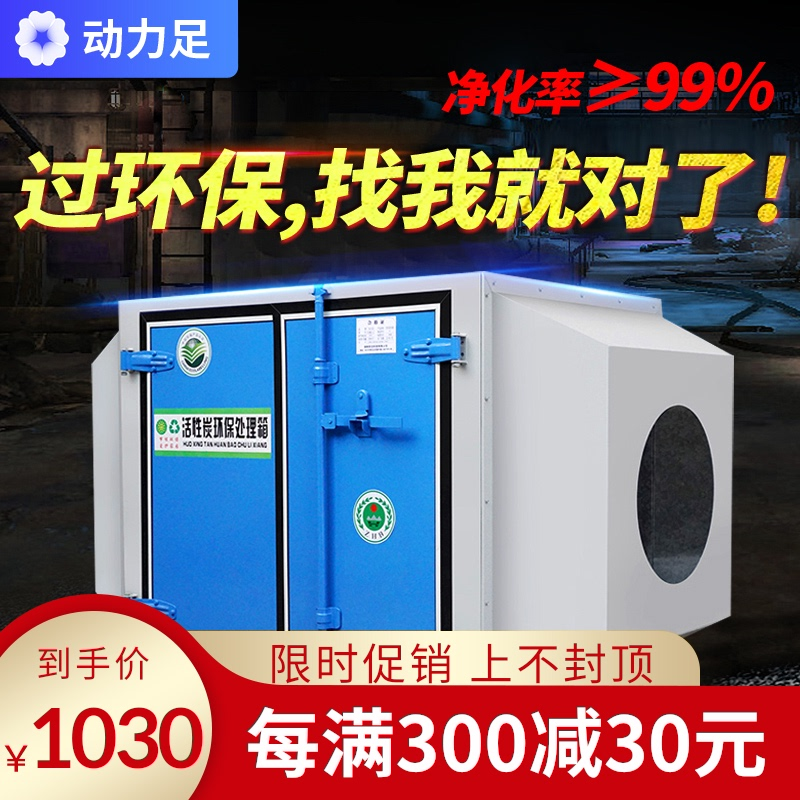 Power foot activated carbon environmental protection box exhaust gas treatment equipment purifier paint room filter paint mist adsorption box