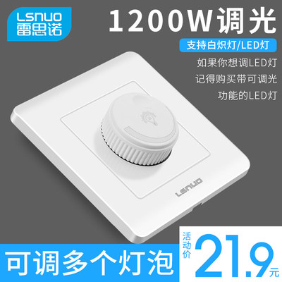 1200W high-power light to adjust brightness 220v controllable regulator knob stepless dimmer switch panel
