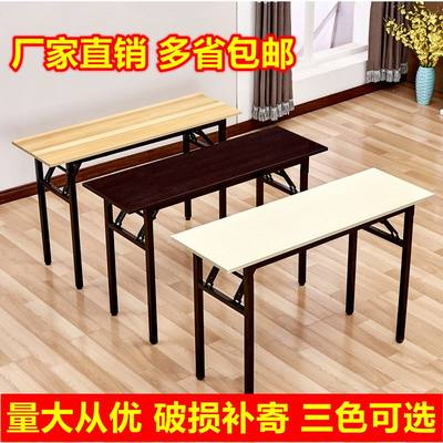 Simple folding table rectangular training table stall table outdoor learning desk meeting long table table IBM table