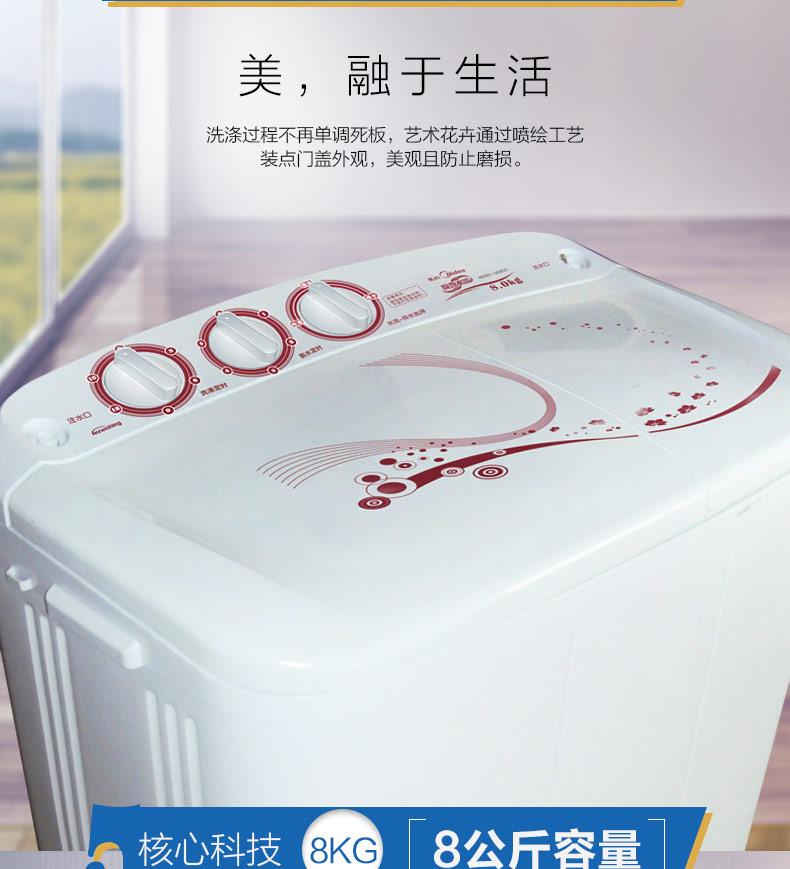 美的公斤家用双槽双缸半自动洗衣机大容量详细照片