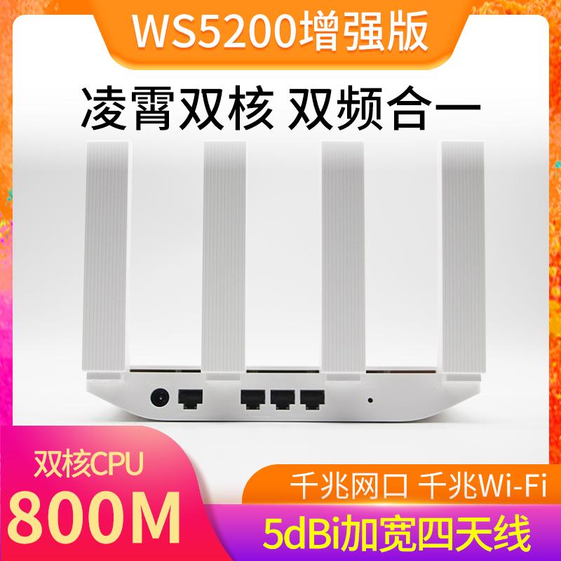 华为WS5200增强版路由器双千兆端口双频无线wifi家用穿墙光纤高速