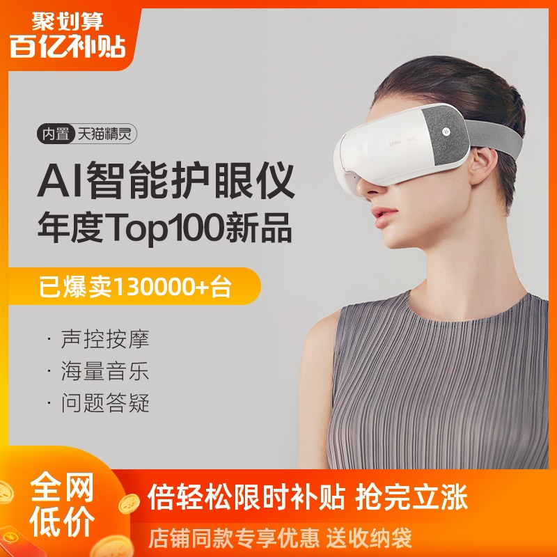 Double easy AI Eye Genie iSeeX Voice Monitor Eye Massager