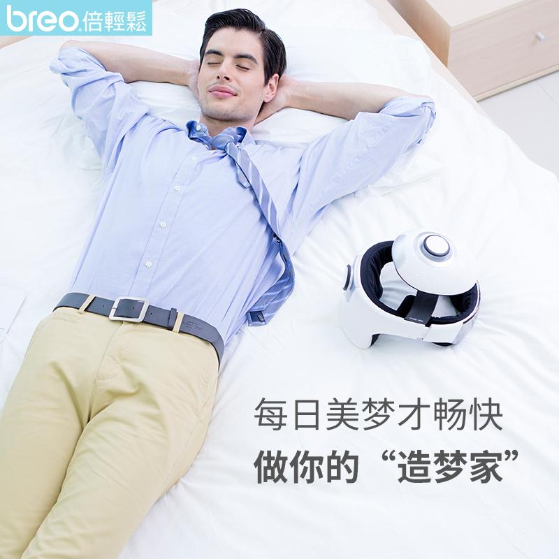 breo 倍轻松 idream3s 头部按摩器 天猫优惠券折后¥839包邮(¥1039-200)赠午睡枕