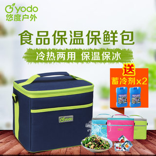 UDO outdoor cooler bag cooler bag cooler lunch box lunch box takeaway cooler box cooler bag fresh-keeping refrigerated food