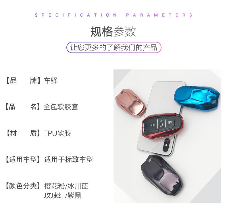 Ốp chìa khóa xe Peugeot 3008 4008 5008 408 - ảnh 7