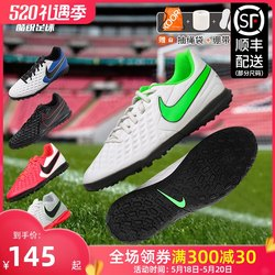 Nike/Nike Men's and Women's Special TF Broken Nail New Legend 8 Children's Breathable Artificial Grass Football Shoes