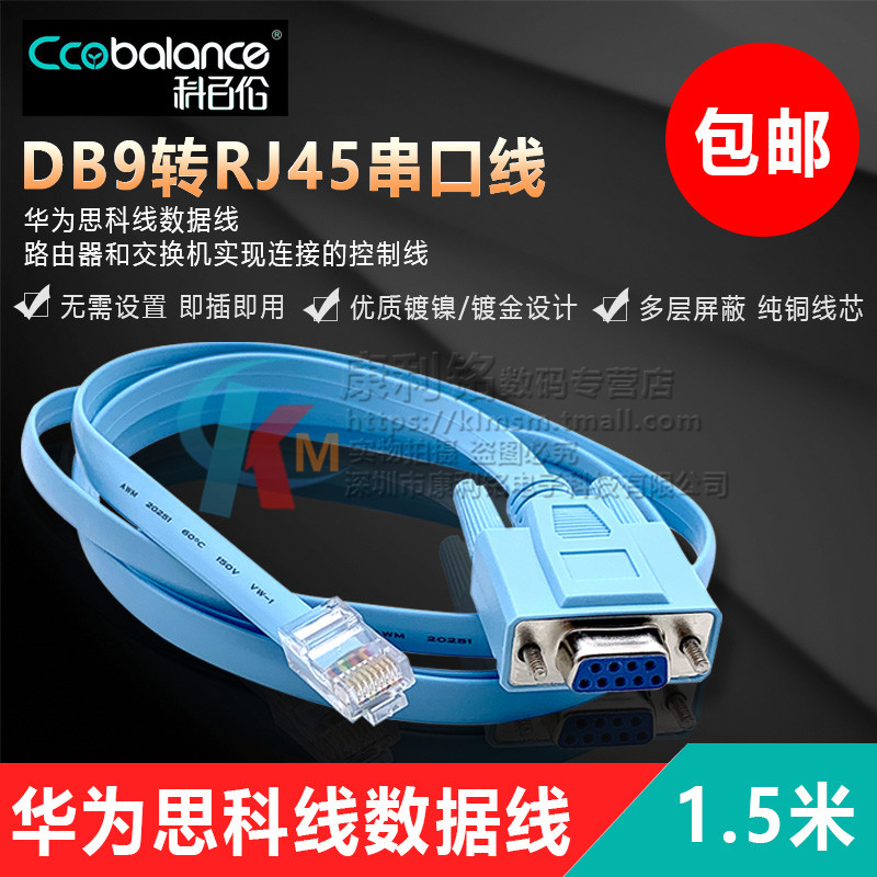 Console line Cisco H3C Huawei configuration line switch routing debug cable  USB to serial cable