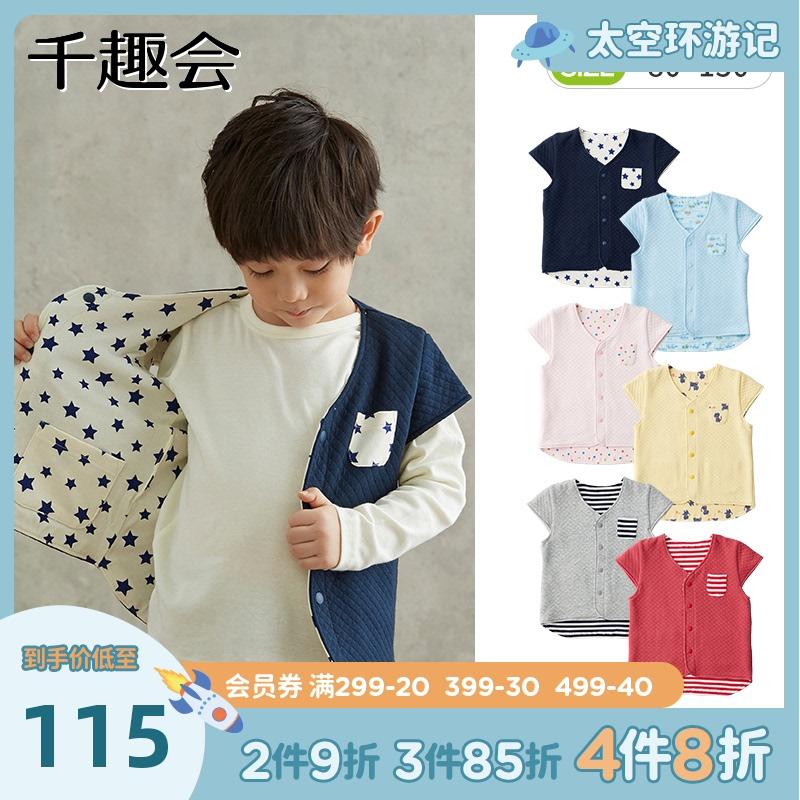 日本千趣会春秋中小童两面穿夹棉保暖针织肩袖男女童宝宝马甲背心