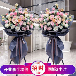 Guangzhou Shenzhen Opening Flower Basket High-end Celebration Opening Flower Delivery Same City Chengdu Chengdu Shanghai Flower Shop Distribution