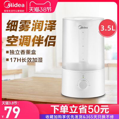 Midea humidifier household low-noise bedroom pregnant women and babies to purify the air, heavy fog, air conditioning, aromatherapy spray, small