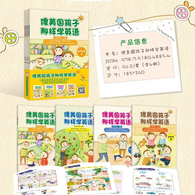 Learn English as a child in the United States, a full set of 4