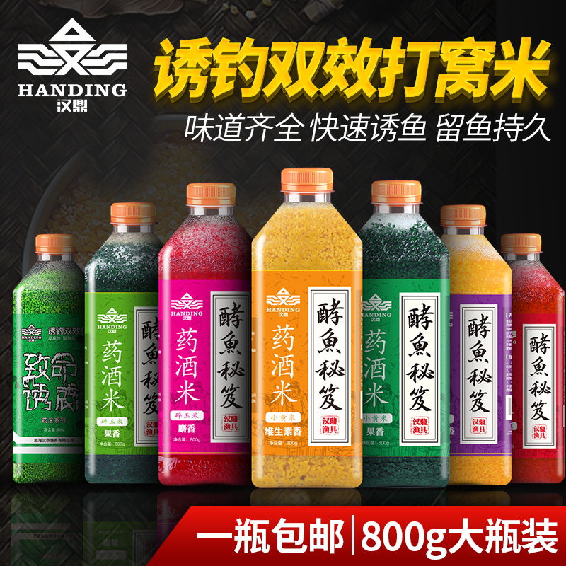 Han Ding wine rice bait fight nest medicine rice carp bottom wild fishing carp carp flax pellets bait formula