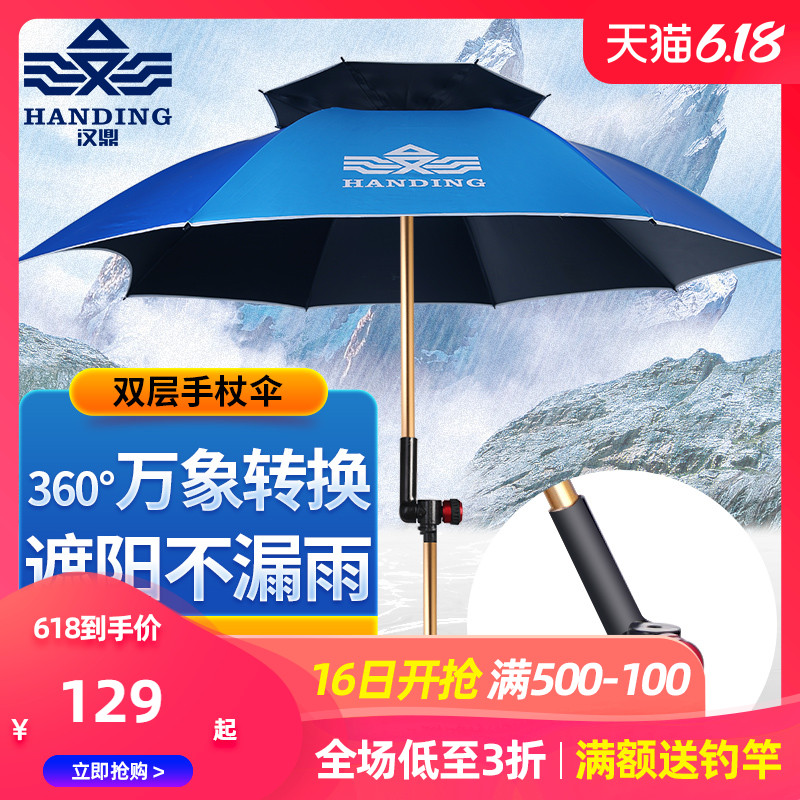 Handing cane fishing umbrella double-decker black glue black-proof sun fishing umbrella 2.4m Vientiane fishing umbrella anti-wind breathable fishing umbrella
