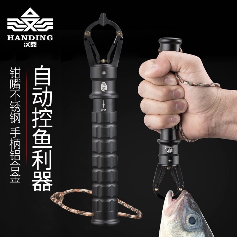 Han Ding control fish control big thing Road Asian clamp aluminum anti-skid clamp fish control fish clamp fish do not hurt the fish equipment