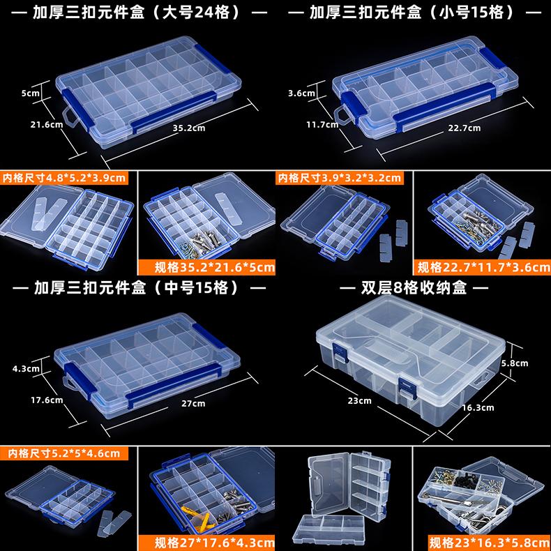 透明塑料盒螺丝收纳盒五金分类盒工具箱元件盒电子零件盒分格带盖子详细照片